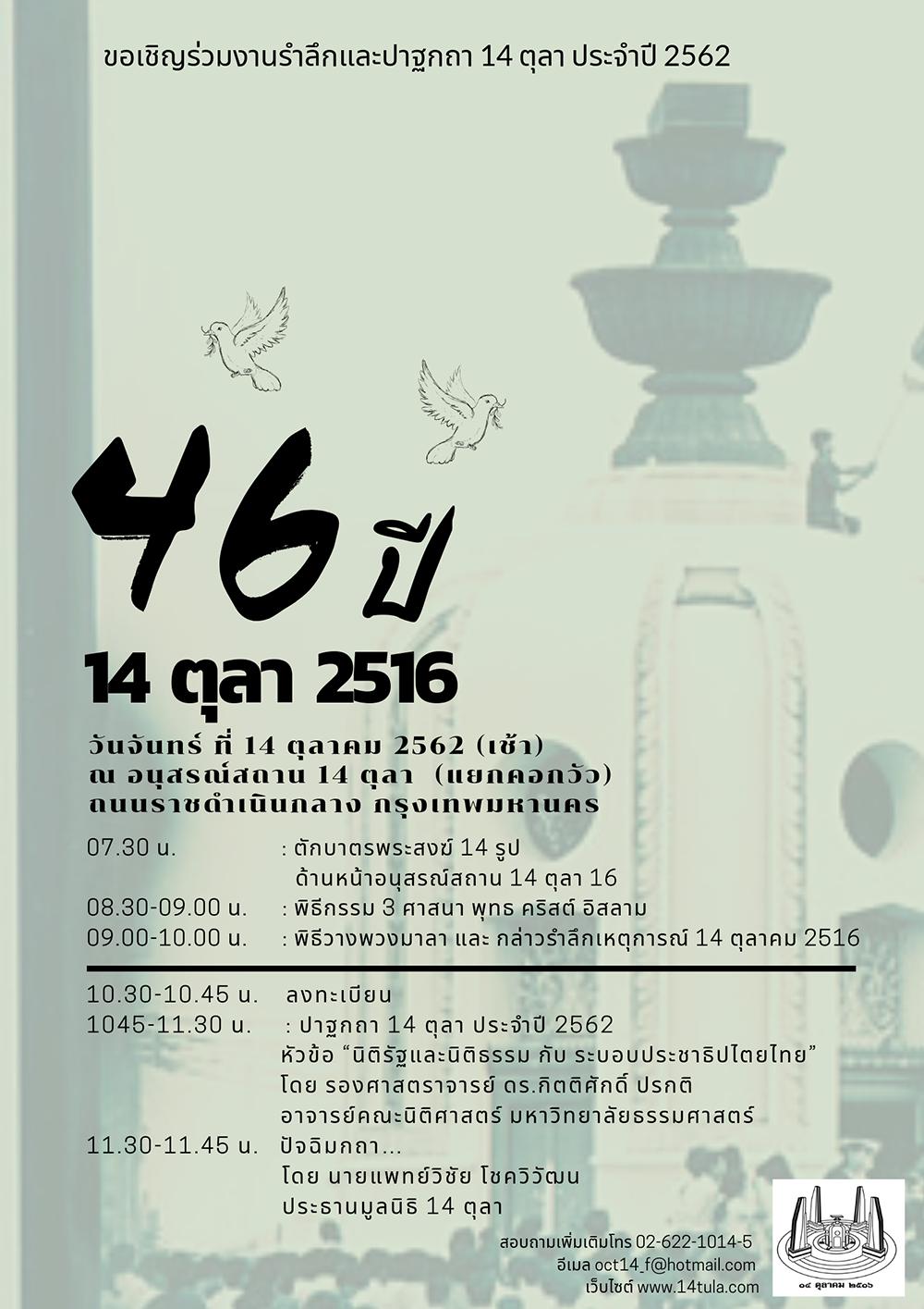 เชิญร่วมงานรำลึกและปาฐกถา 14 ตุลา ประจำปี 2562