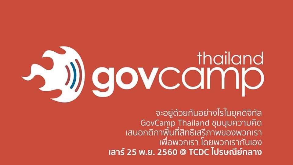 กิจกรรม Govcamp Thailand: open space เพื่อการแลกเปลี่ยนในสังคมประชาธิปไตย