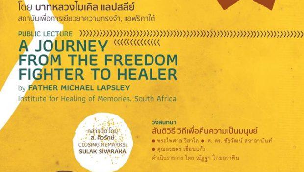 เชิญร่วมงานปาฐกถาเสม พริ้งพวงแก้ว ครั้งที่ 24: จากนักสู้เพื่อปลดแอกสู่นักเยียวยาสังคม