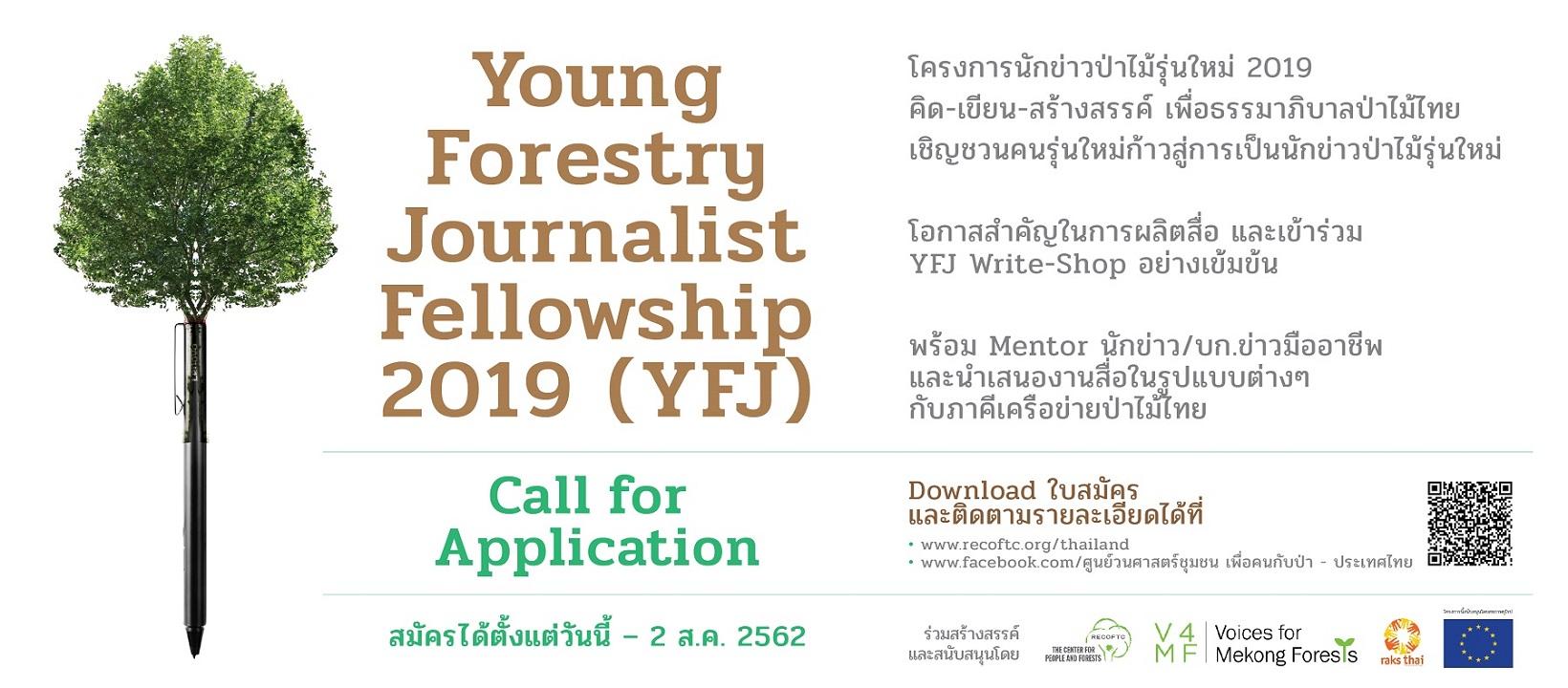 โครงการนักข่าวป่าไม้รุ่นใหม่ หรือ  Young Forestry Journalist Fellowship (YFJ)2019
