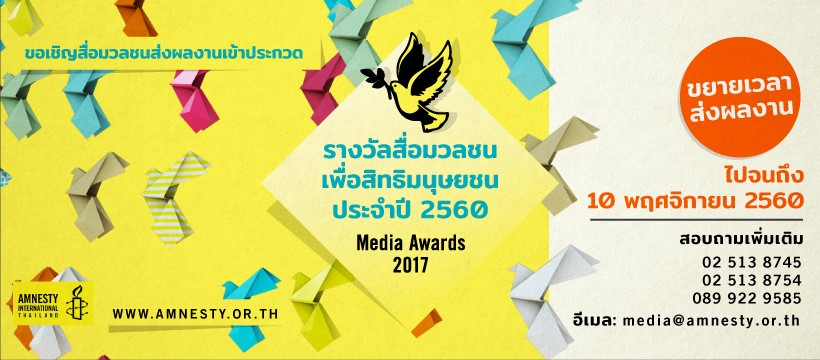 แอมเนสตี้ อินเตอร์เนชั่นแนล ประเทศไทย  ขยายเวลาเปิดรับผลงานเข้าประกวด  รางวัลสื่อมวลชนเพื่อสิทธิมนุษยชน ประจำปี 2560