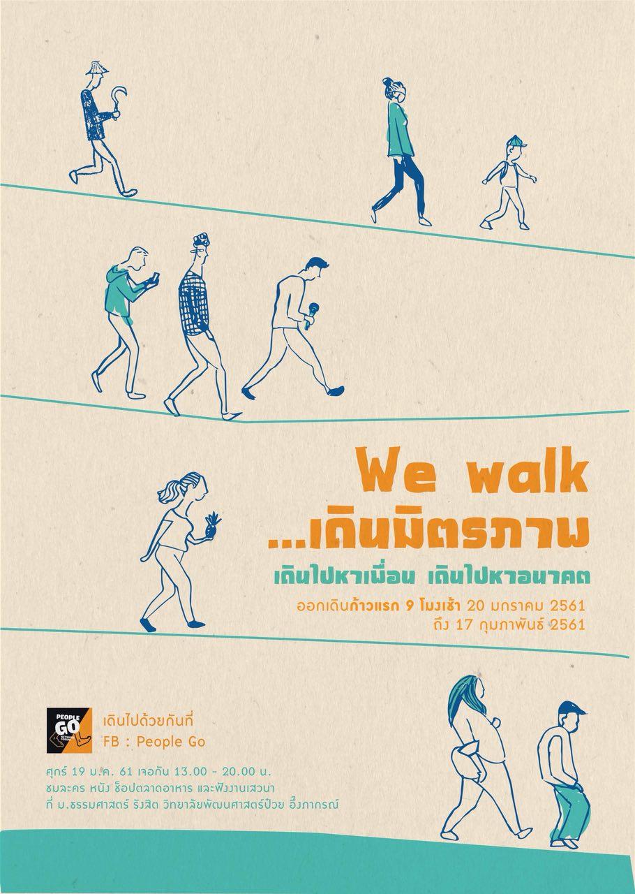 We walk...เดินมิตรภาพ