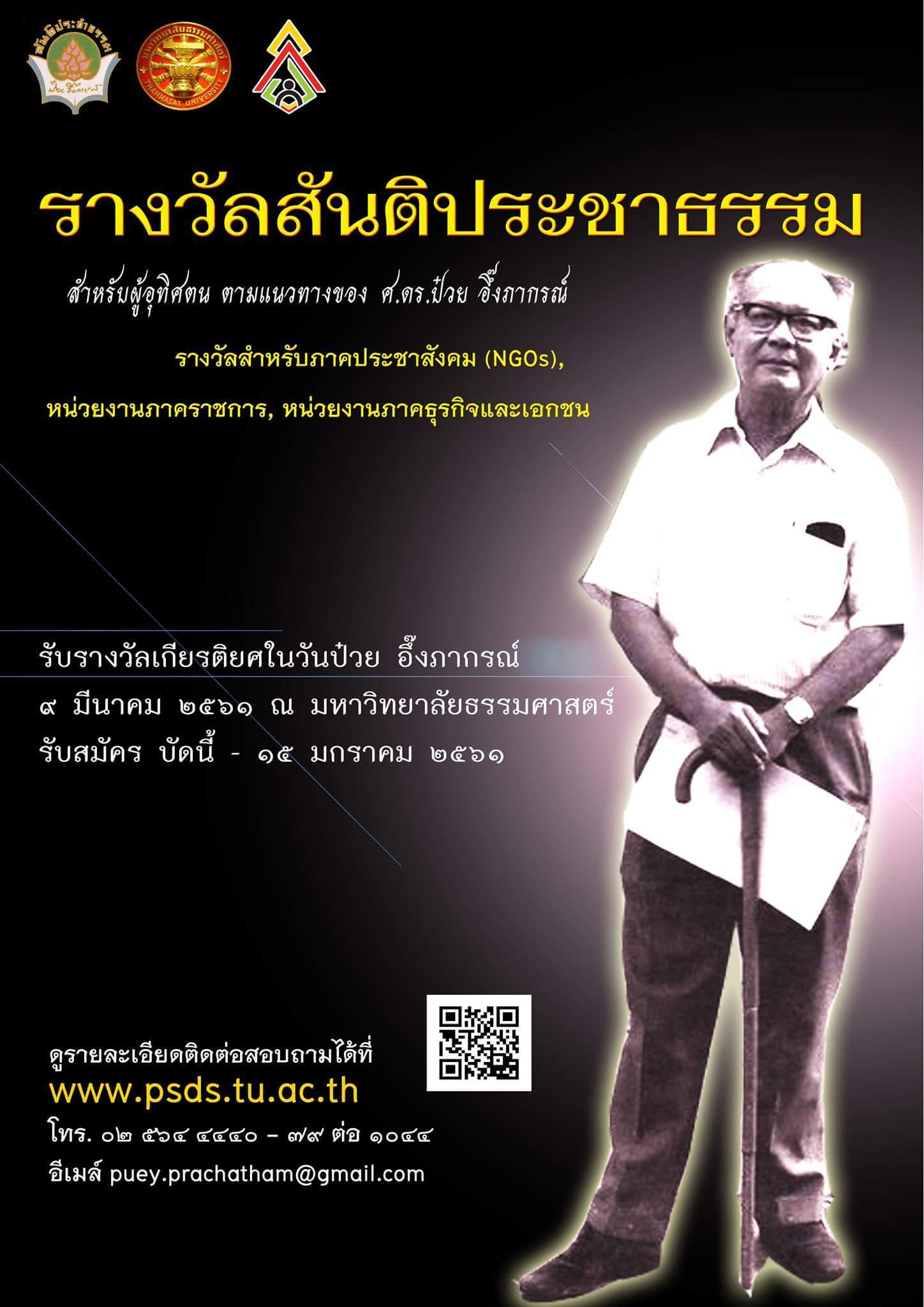 รางวัลสันติประชาธรรม รางวัลสำหรับภาคประชาสังคม