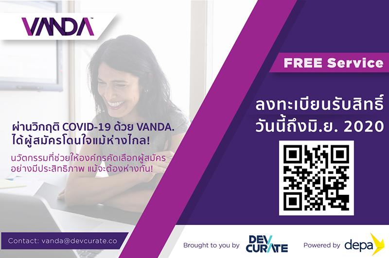 ประกาศให้ใช้ฟรี แพลตฟอร์มสัมภาษณ์งาน ช่วยองค์กรผ่านวิกฤติ COVID-19