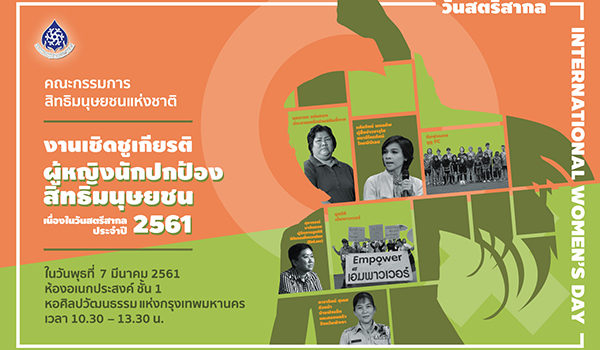 งานเชิดชูเกียรติผู้หญิงนักปกป้องสิทธิมนุษยชน