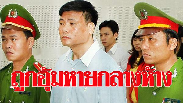 แอมเนสตี้แถลงขอทางการไทยสอบสวนการลักพาตัวนักข่าวเวียดนามในไทย