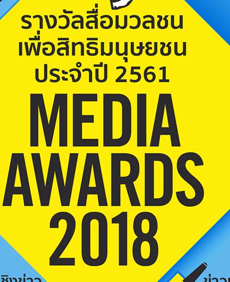 แอมเนสตี้ อินเตอร์เนชั่นแนล ประเทศไทย  ขอเชิญสื่อมวลชนส่งผลงานเข้าประกวด