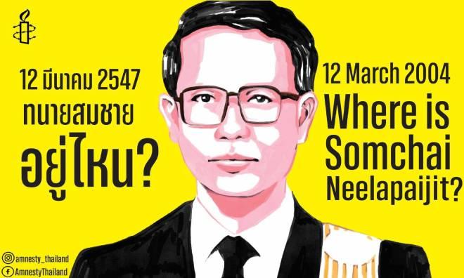 17 ปีทนายสมชาย ครอบครัวและนักกิจกรรมแอมเนสตี้ทวงถามความคืบหน้าคดีกับดีเอสไอ
