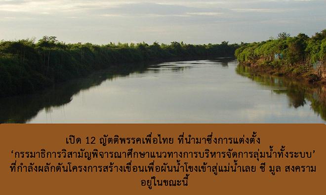เปิด 12 ญัตติพรรคเพื่อไทย ที่นำมาซึ่งการแต่งตั้ง 'กรรมาธิการวิสามัญพิจารณาศึกษาแนวทางการบริหารจัดการลุ่มน้ำทั้งระบบ'