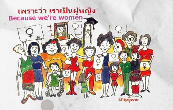เครือข่ายผู้หญิงนักปกป้องสิทธิมนุษยชน 17 กลุ่ม ยื่นข้อเสนอแก้ไขรัฐธรรมนูญปี 2560