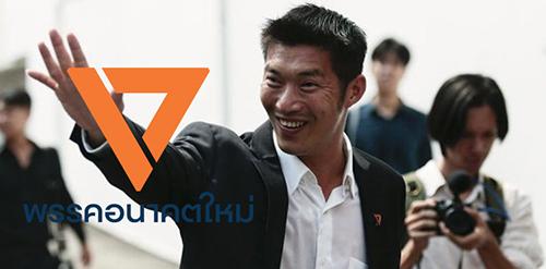 การวินิจฉัยยุบพรรคอนาคตใหม่สะท้อนถึงการจำกัดเสรีภาพในการแสดงออก  และการสมาคมของทางการไทย