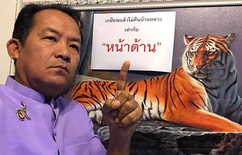 แถลงการณ์สมาคมองค์การพิทักษ์รัฐธรรมนูญไทย คัดค้านการยกเว้นทหารเกษียณไม่คืนบ้านหลวงอย่างหน้าด้านๆ