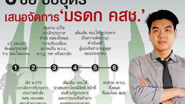 กระสุนนัดแรกจากฝ่ายประชาธิปไตย