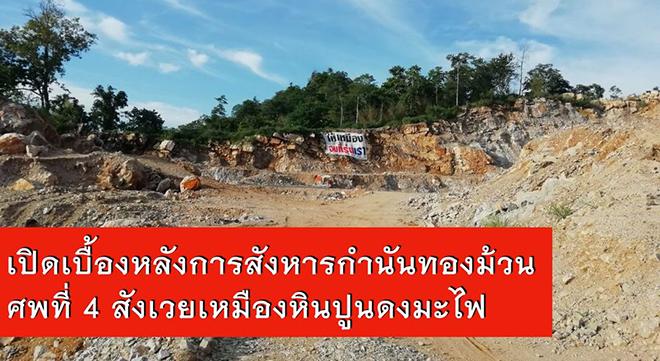 เปิดเบื้องหลังการสังหารกำนันทองม้วน ศพที่ 4 สังเวยเหมืองหินปูนดงมะไฟ
