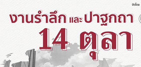 เชิญร่วมงานรำลึกและปาฐกถา 14 ตุลา ประจำปี 2563 วันพุธ ที่ 14 ตุลาคม พ.ศ.2563