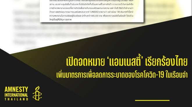 เปิดจดหมาย 'แอมเนสตี้' เรียกร้องไทยเพิ่มมาตรการเพื่อลดการระบาดของโควิดในเรือนจำ