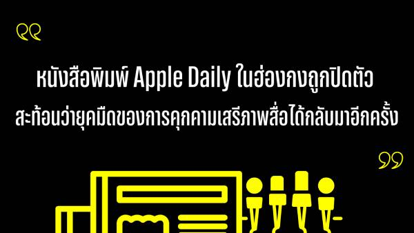 แอมเนสตี้ชี้การปิดหนังสือพิมพ์Apple Dailyถือเป็นยุคมืดของการคุกคามสื่อในฮ่องกงอีกครั้ง