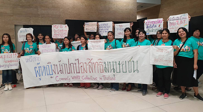เครือข่ายผู้หญิงนักปกป้องสิทธิมนุษยชน 19 กลุ่มยื่นข้อเสนอแก้ไขรัฐธรรมนูญ 6 ข้อ