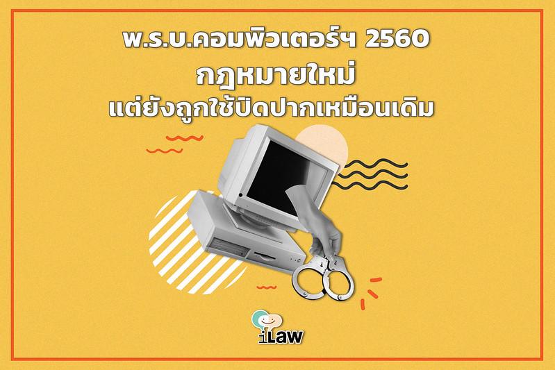 รายงานฉบับใหม่แอมเนสตี้: ทางการไทยใช้กฎหมายที่เข้มงวดเพื่อเร่งปราบปรามผู้วิจารณ์บนโลกออนไลน์