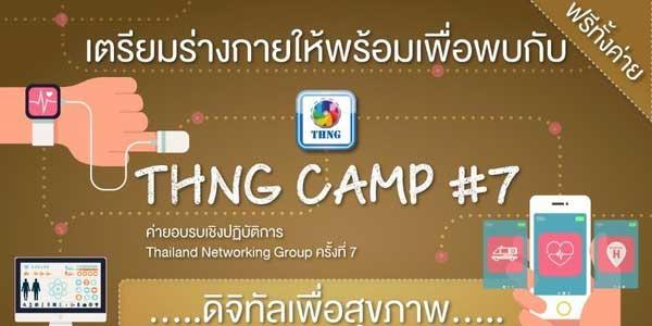 ทีเอชนิค เปิดค่าย THNG Camp ปี 9 ตอกย้ำจุดยืนส่งเสริมคนรุ่นใหม่ใช้ไอทีเพื่อสังคมเน้นส่งเสริมธรรมาภิบาลด้านอินเทอร์เน็ต