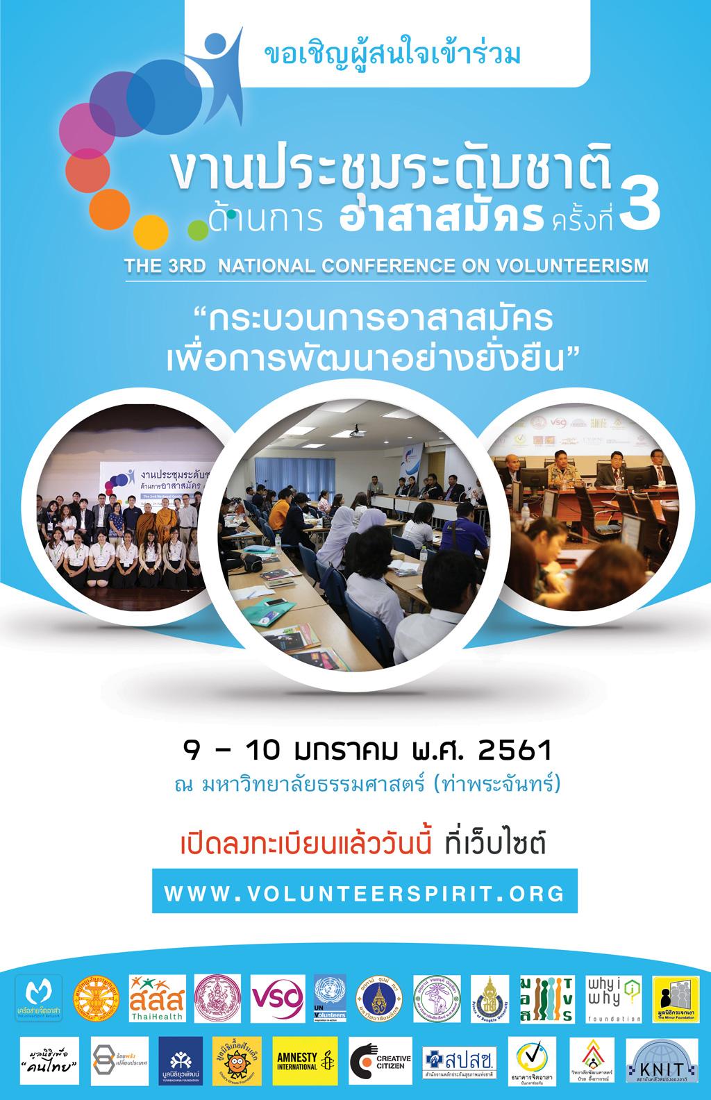 งานประชุมระดับชาติด้านการอาสาสมัคร ครั้งที่ 3 (The 3nd National Conference on Volunteerism)